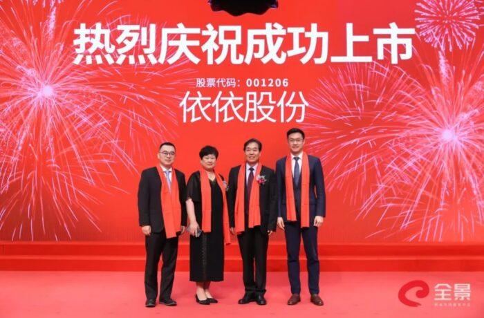 光点资本所投企业依依股份成功上市,成中国宠物卫生用品第一股