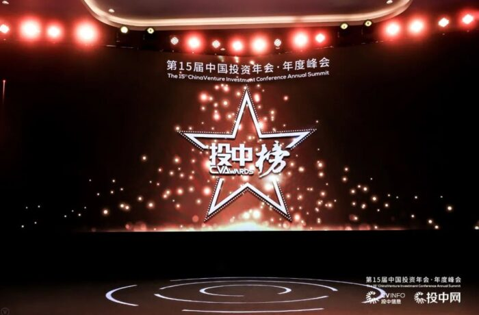 GDC is named as China's Top 100  Private Equity Investment Institution by China Venture